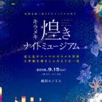 キャンドルが幻想的!結婚式場、岐阜モノリスの煌きナイトミュージアムへ行くよ!
