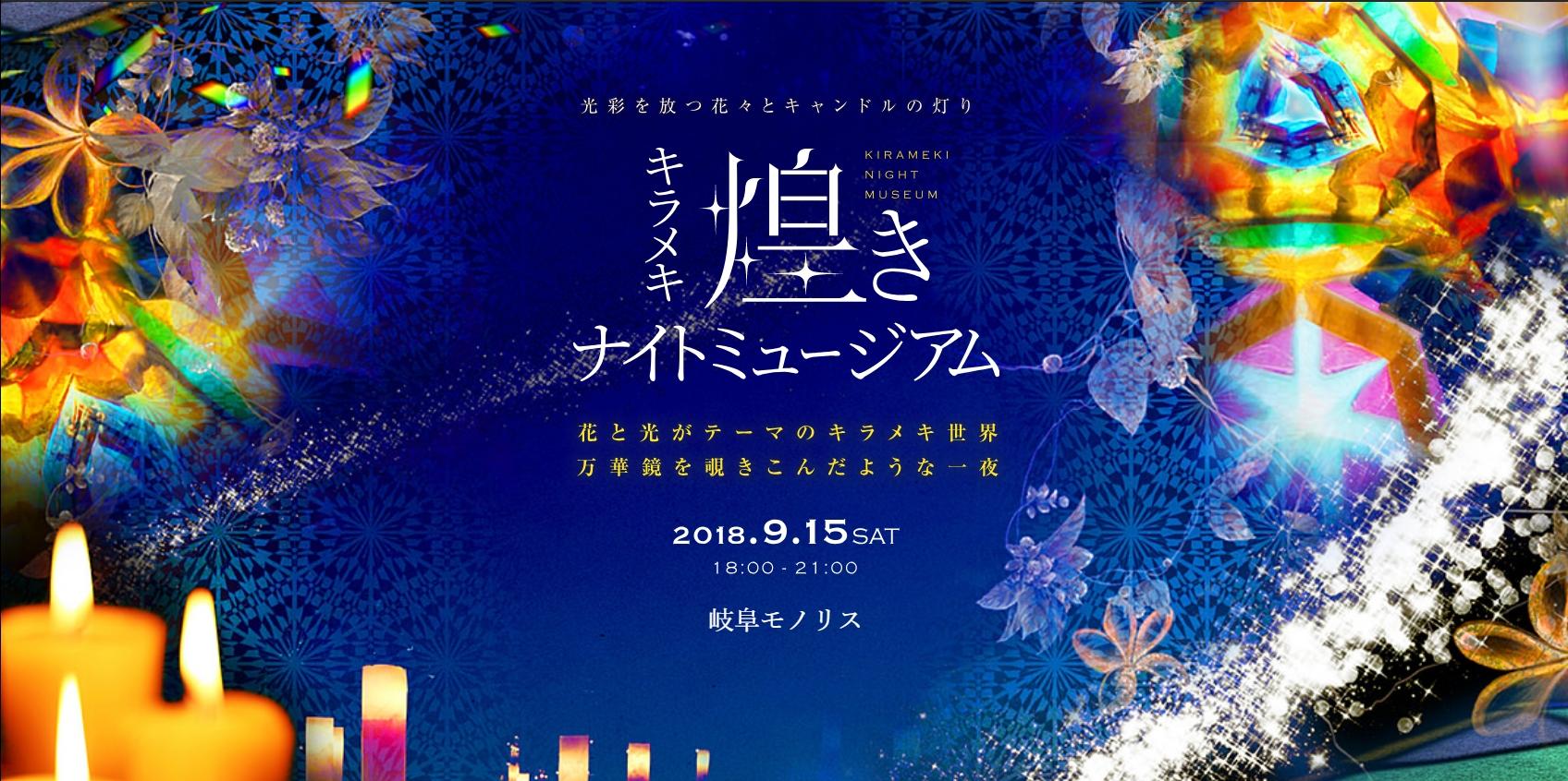 岐阜モノリスのキラメキナイトミュージアム