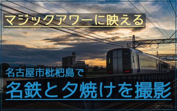 ど迫力!名古屋市枇杷島で真近を通過する名鉄と夕焼けのマジックアワーを撮影!