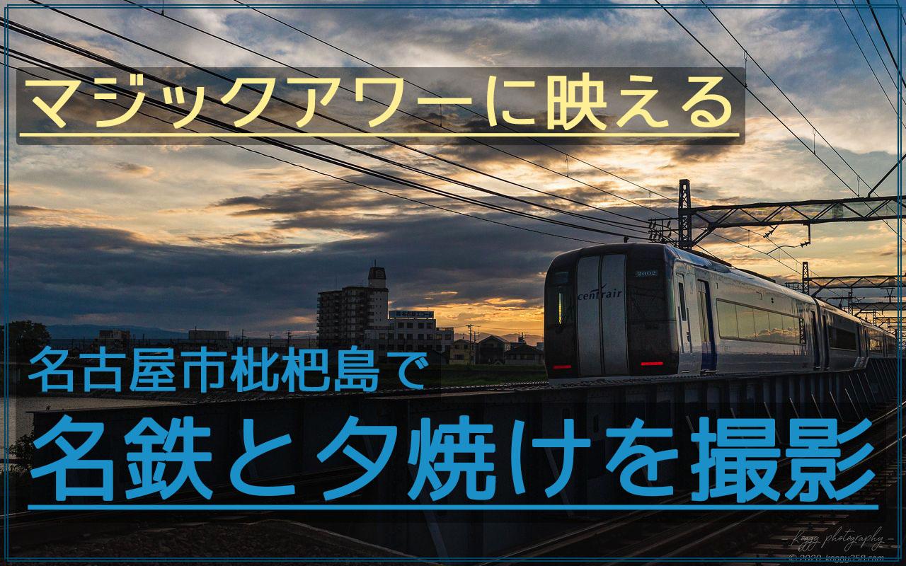 名古屋市枇杷島で真近を通過する名鉄と夕焼けのマジックアワーを撮影