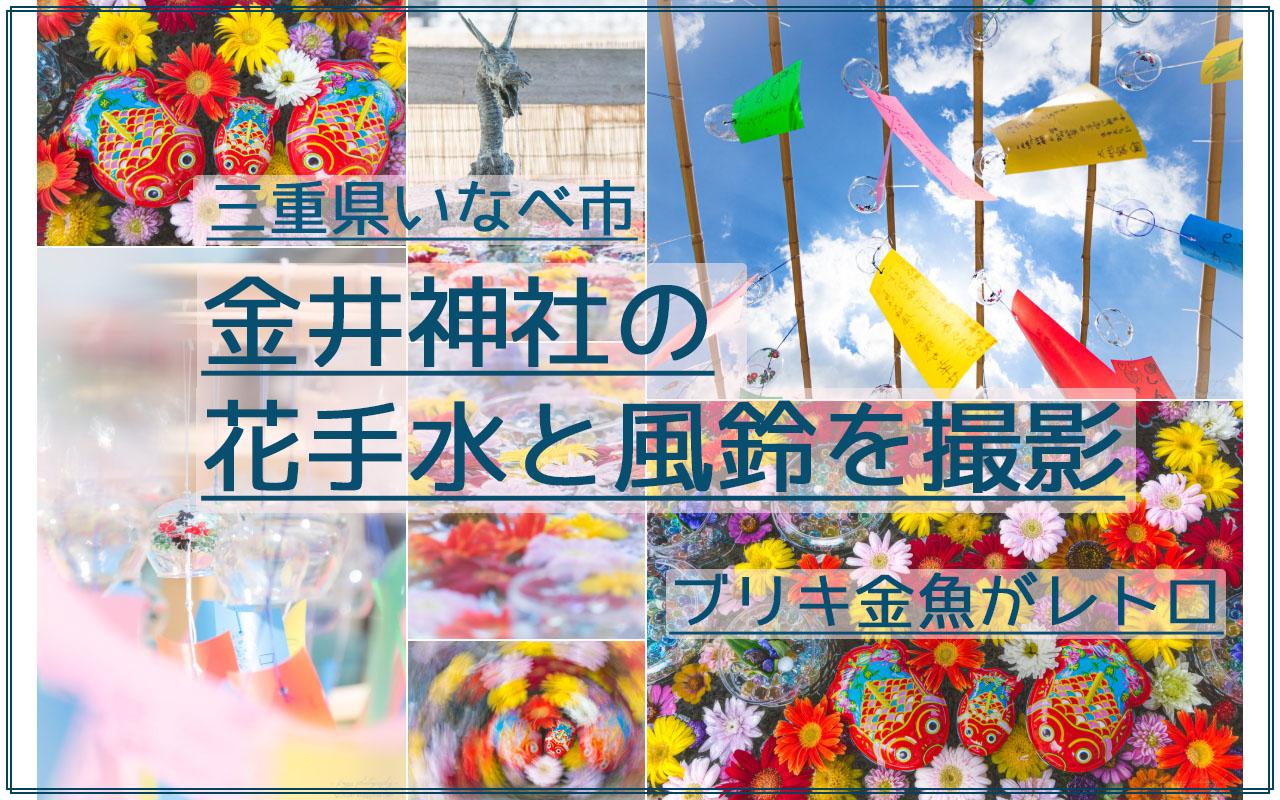 レトロでオシャレ!金井神社で金魚の花手水と風鈴を撮影!【三重県いなべ市】