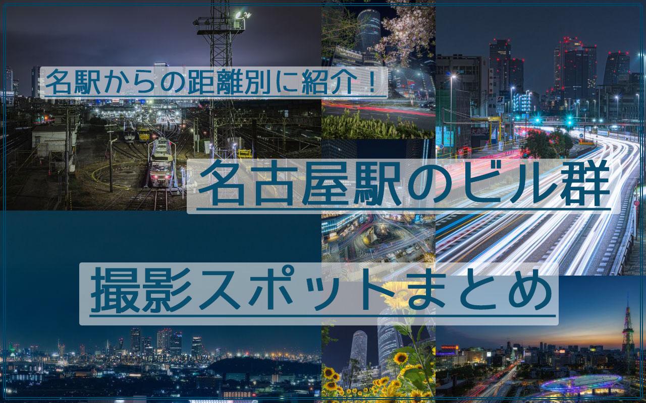 名古屋駅のビル群を撮影できるスポットまとめ【名駅からの距離ごとに紹介】