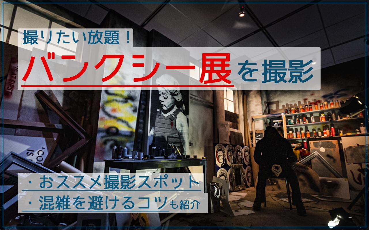 撮影OK!バンクシー展で写真撮りまくってきた!in名古屋【混雑回避・撮影のコツあり】