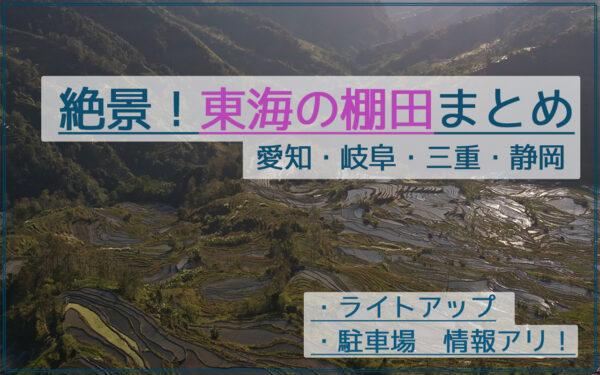 絶景!名古屋近郊の東海の棚田!穴場から有名撮影スポット10か所まとめ!
