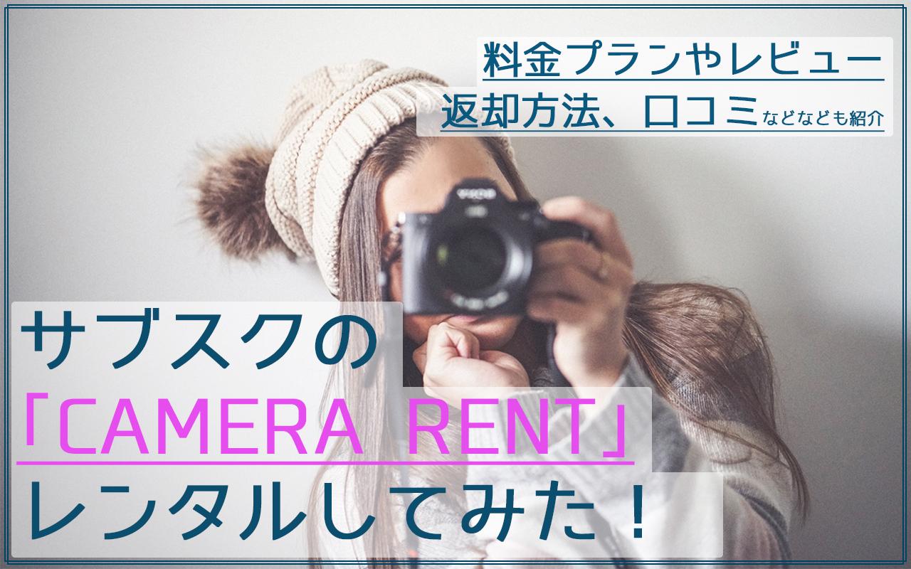 サブスクの「CAMERA RENT」でレンズをレンタルしてみた!料金や返却方法、口コミも紹介