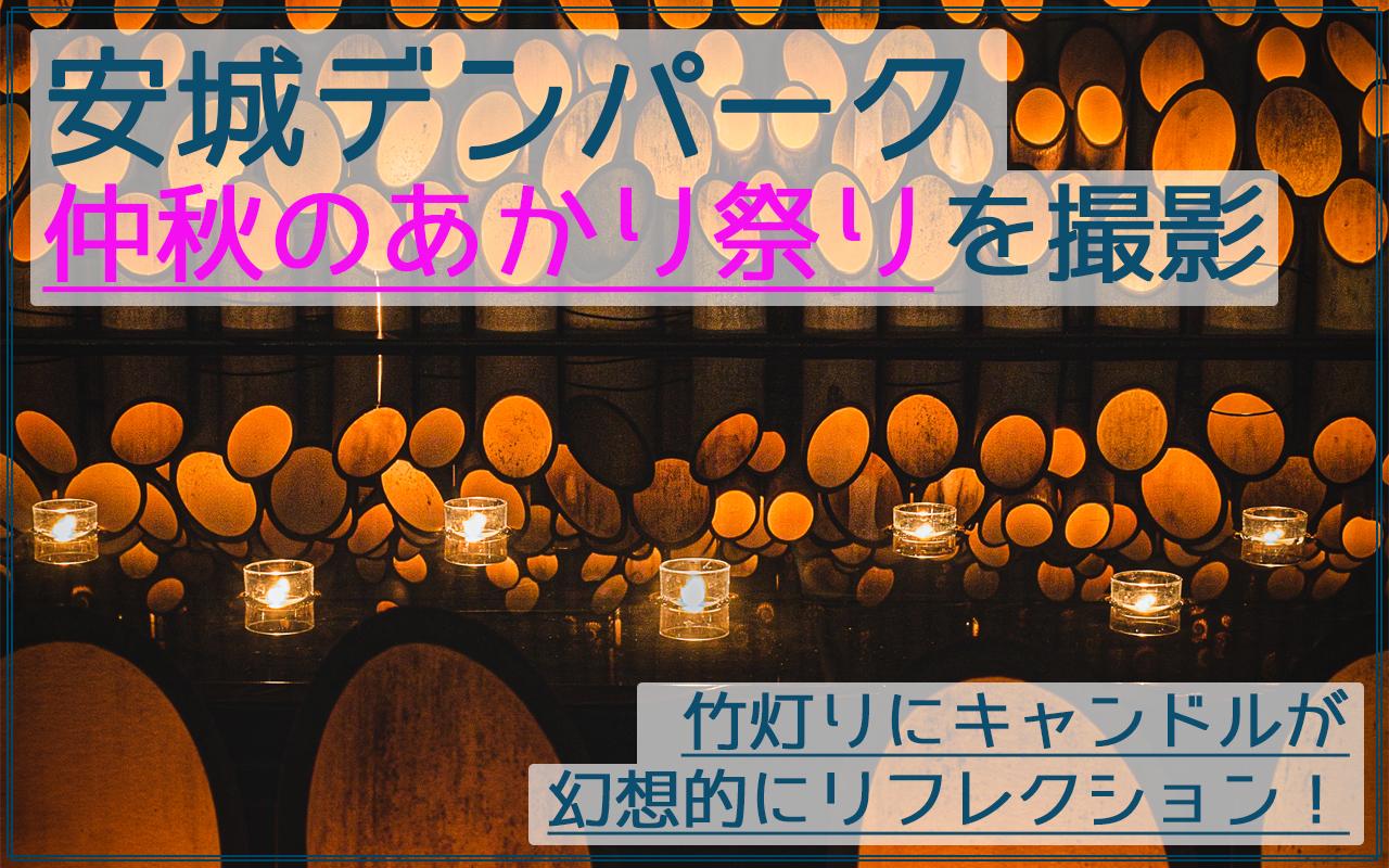 安城デンパークの仲秋のあかり祭りを撮影!竹灯りのライトアップが美しい!