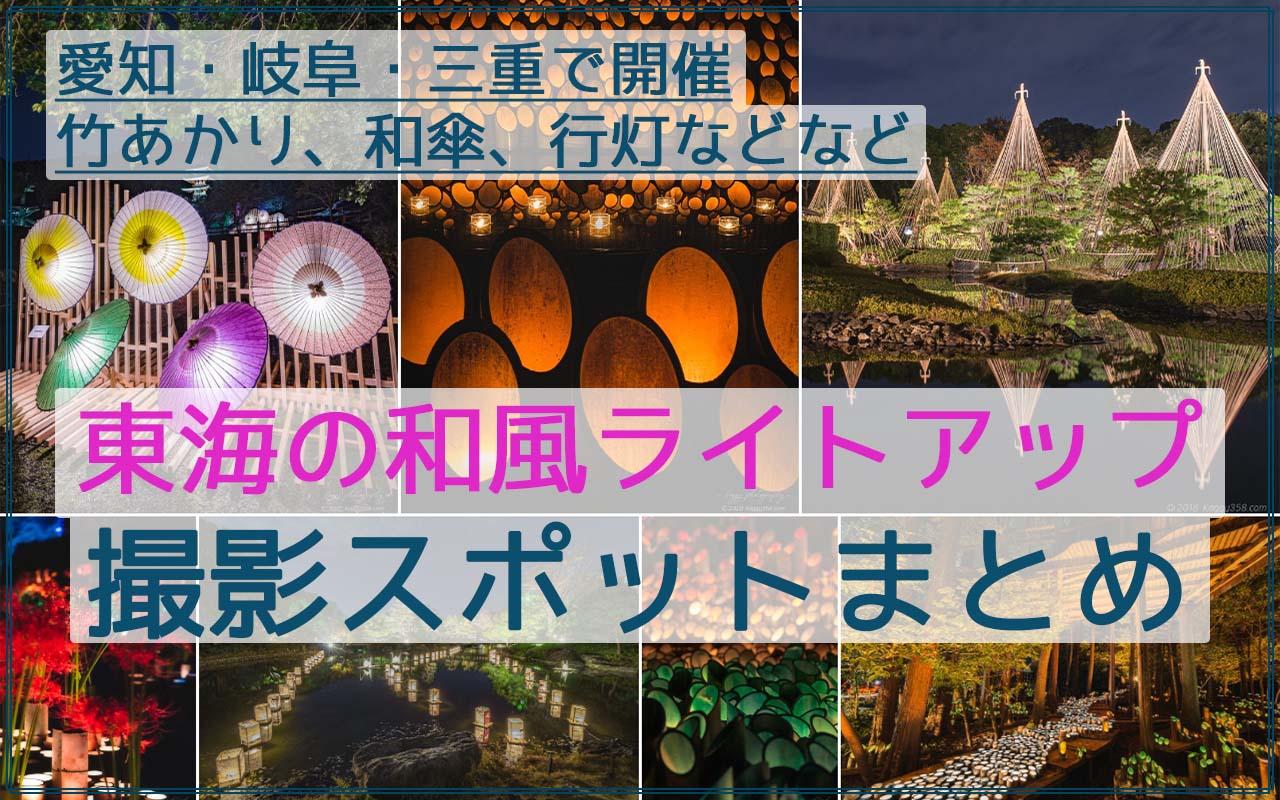 31か所!東海の竹灯り・和傘・提灯・神社など和風ライトアップの撮影スポットまとめ